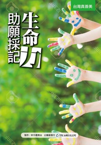 生命力助願採記 (2017台灣真善美)