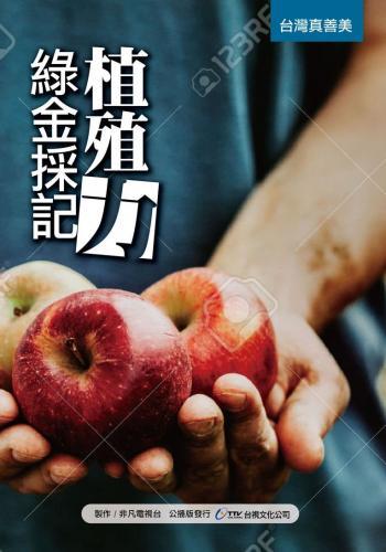 植殖力綠金採記 (2017台灣真善美)