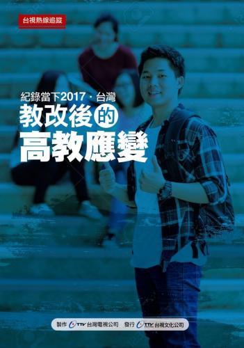 紀錄當下2017•台灣【教改後的高教應變】