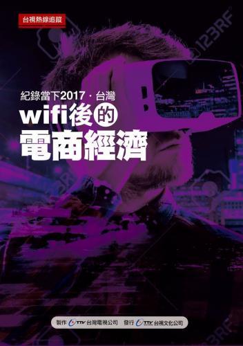 紀錄當下2017•台灣【wifi後的電商經濟】