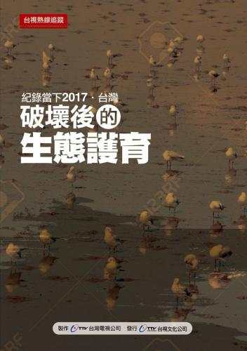 紀錄當下2017•台灣【破壞後的生態護育】