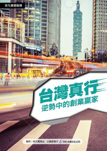 台灣真行 -逆勢中的創業贏家