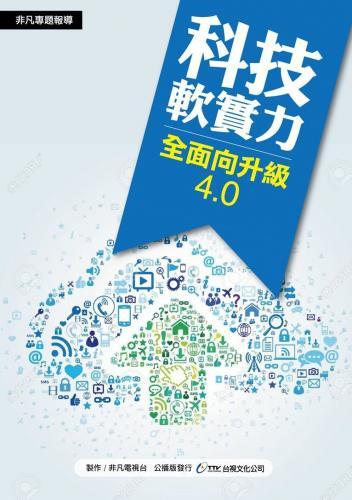 科技軟實力 – 全面向升級4.0