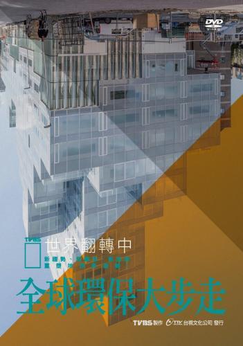 全球環保大步走(TVBS 2017世界翻轉中)