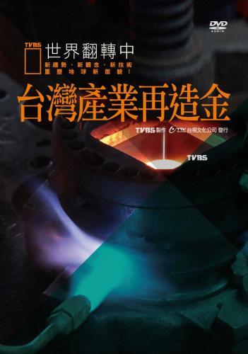 台灣產業再造金(TVBS 2017世界翻轉中)