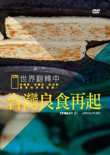台灣良食再起(TVBS 2017世界翻轉中)