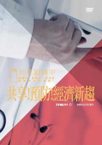共享!預防!經濟新趨(TVBS 2017世界翻轉中)