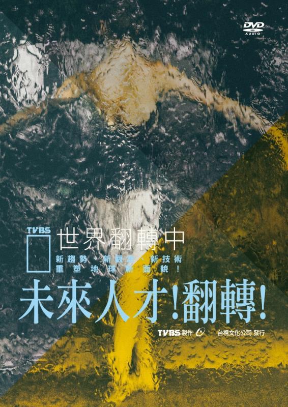 未來人才!翻轉!(TVBS 2017世界翻轉中)