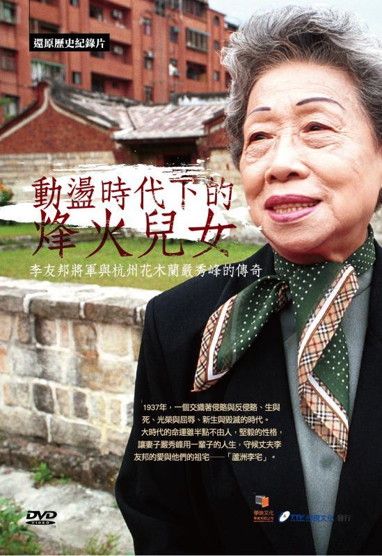 動盪時代下的烽火兒女-李友邦將軍與杭州花木蘭嚴秀峰的傳奇
