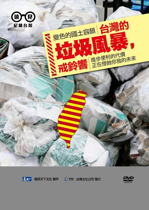 台灣的垃圾風暴,戒鈴響(遠見紀錄台灣)