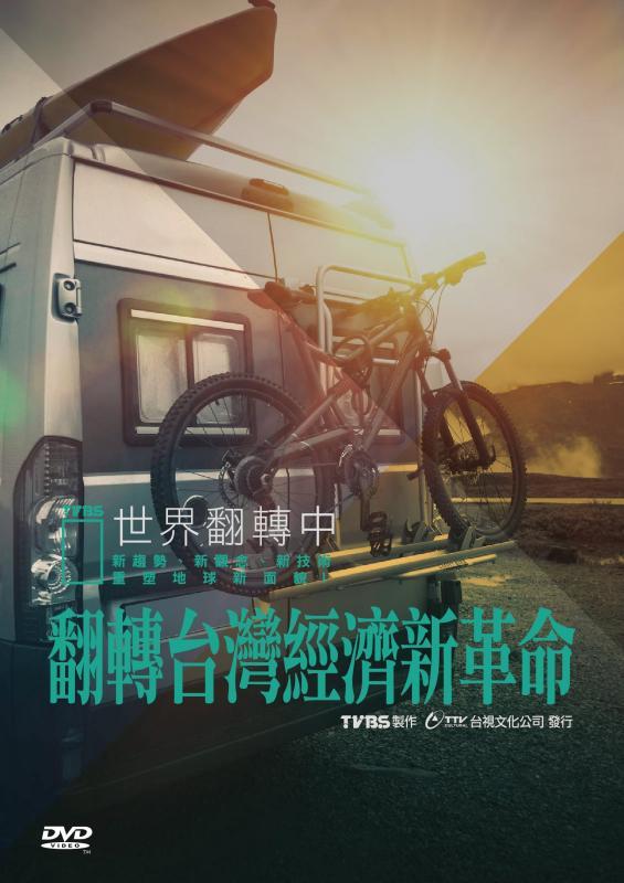 翻轉台灣•經濟新革命(2017 TVBS世界翻轉中)