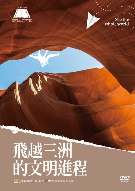世界公民之旅 - 飛越三洲的文明進程