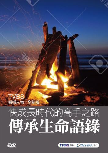 快成長時代的高手之路-傳承生命語錄(TVBS看板人物•全新版)