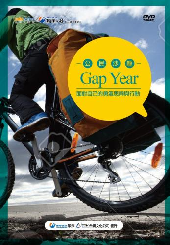 udn talks 公民沙龍 【Gap Year】