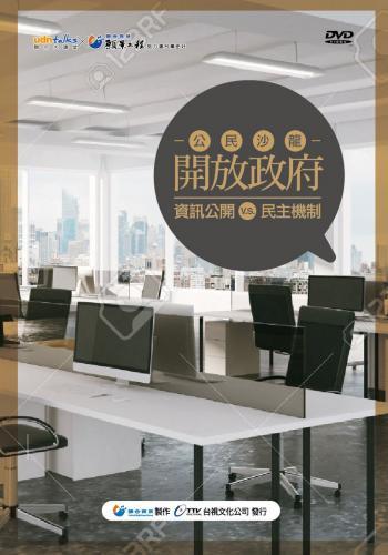 udn talks 公民沙龍 【開放政府】