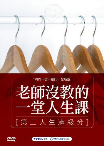 老師沒教的一堂人生課-第二人生滿級分(TVBS 一步一腳印•全新版)