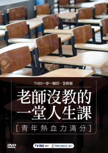 老師沒教的一堂人生課-青年熱血力滿分(TVBS 一步一腳印•全新版)
