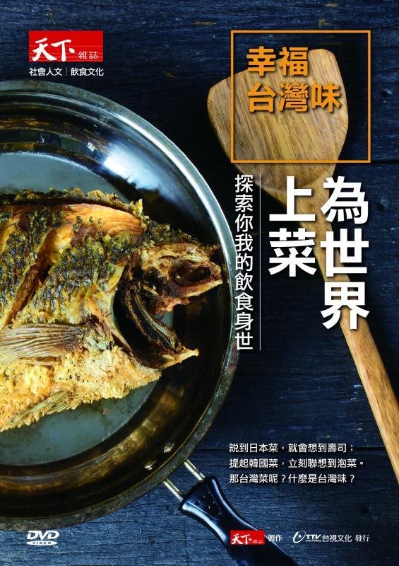 幸福台灣味–為世界上菜探索你我的飲食身世!