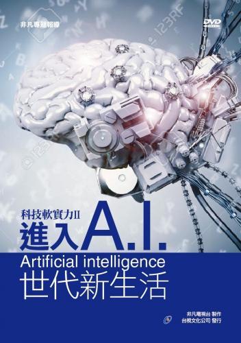【科技軟實力II】進入A.I.世代新生活