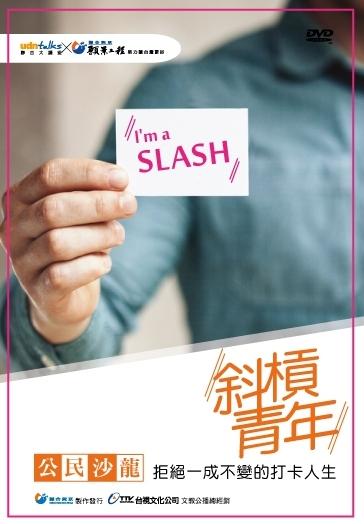 udn talks 公民沙龍II- 【斜槓青年】