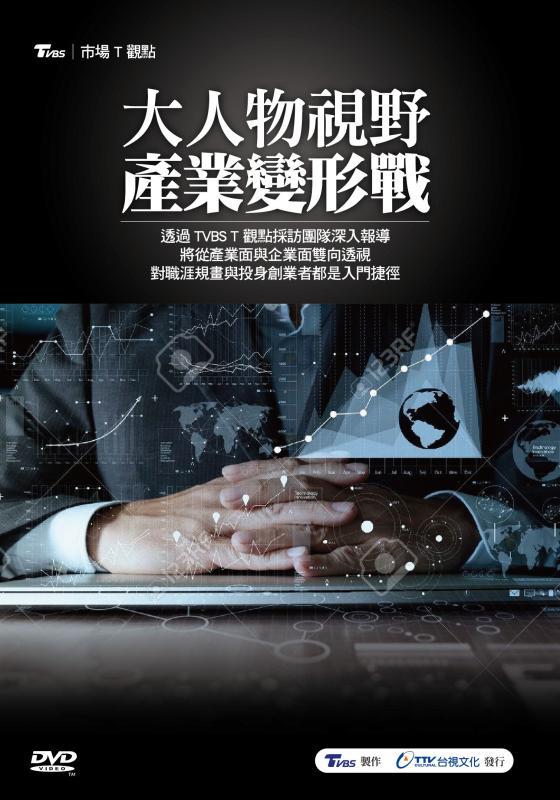 大人物視野•產業變形戰(TVBS市場T觀點)