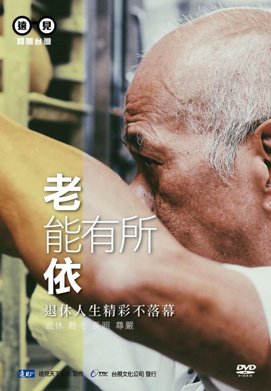 老能有所依--退休人生精彩不落幕(遠見關懷台灣)