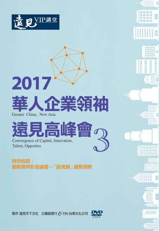 2017華人企業領袖遠見高峰會3