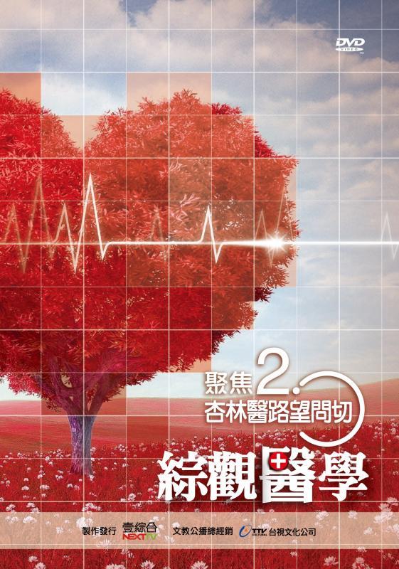 杏林醫路望問切 - 縱觀醫學(聚焦2.0 全新版)
