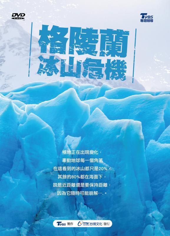 格陵蘭冰山危機(TVBS專題報導)
