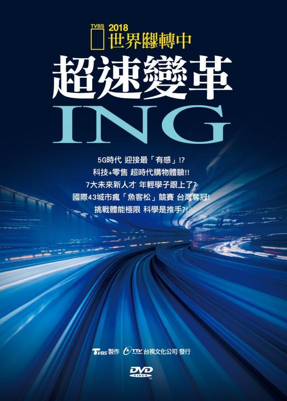 超速變革ING (TVBS世界翻轉中 全新版)