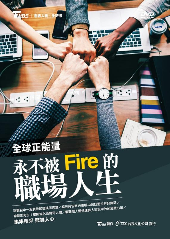 全球正能量-永不被Fire的職場人生(TVBS看板人物全新版)