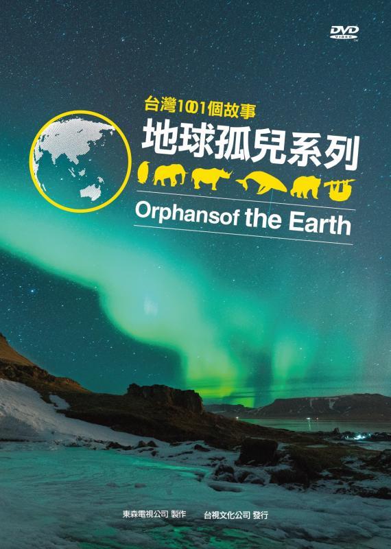地球的孤兒系列(自然生態紀實)
