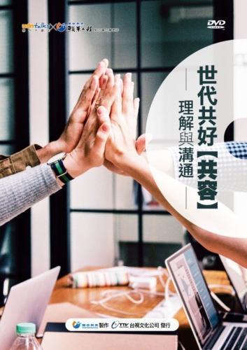 udn talks公民沙龍 III--【世代共好-共容】