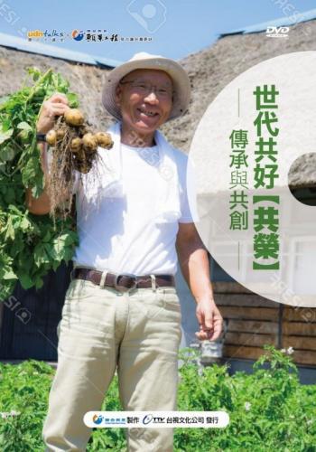 udn talks公民沙龍 III--【世代共好-共榮】