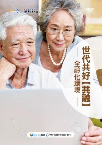 udn talks公民沙龍 III--【世代共好-共融】