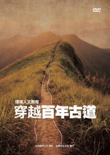 穿越百年古道(台灣歷史人文)