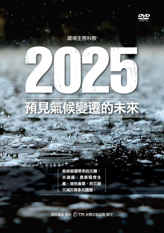 2025–預見氣候變遷的未來