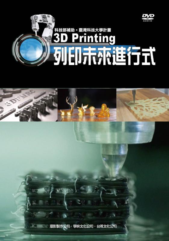 3D列印未來進行式(科技環境大新知)