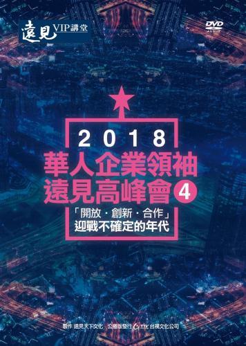 2018華人企業領袖遠見高峰會4