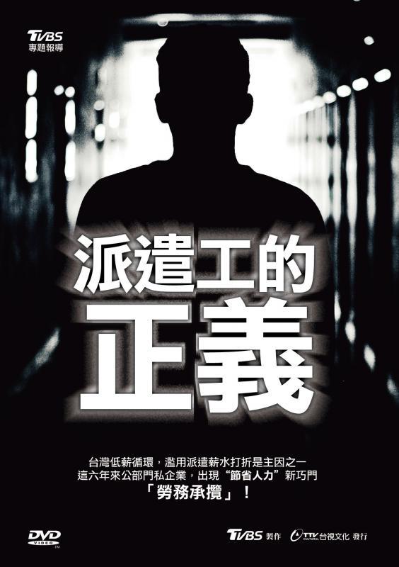派遣工的正義(TVBS專題報導)