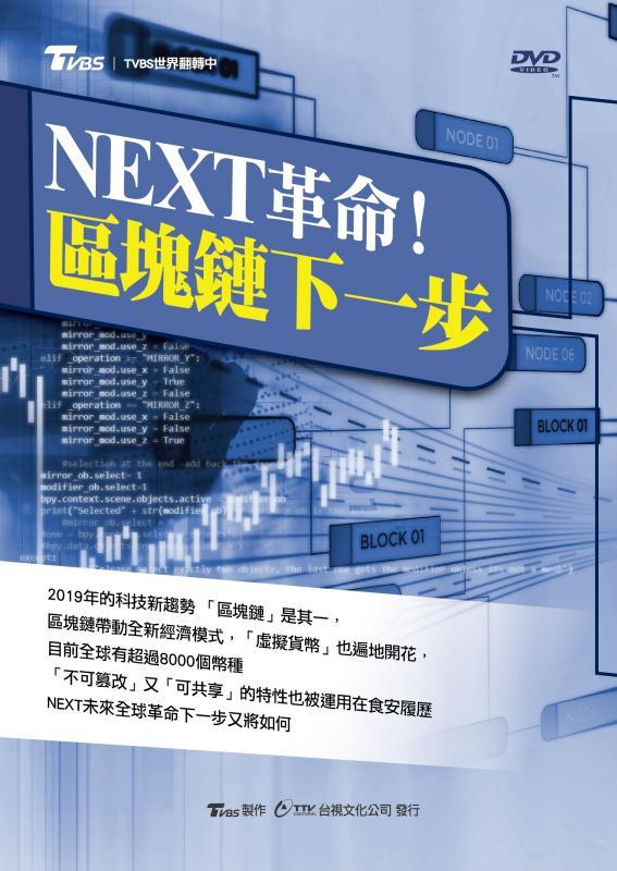 [全新版]NEXT革命!區塊鏈下一步(TVBS 世界翻轉中)