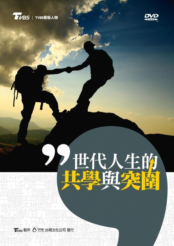 世代人生的共學與突圍(TVBS看板人物全新版)