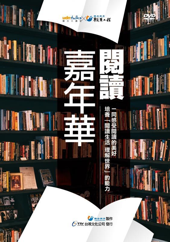 閱讀嘉年華(udn talks 公民沙龍)