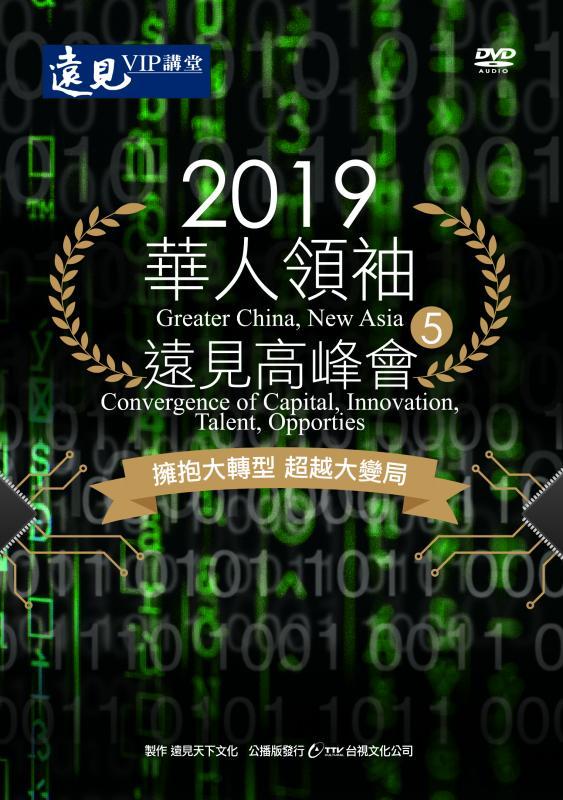 2019華人領袖遠見高峰會5(遠見雜誌)